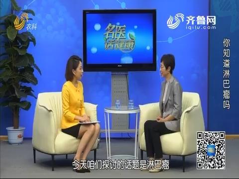 20190623《名医话健康》:名医宋丽华——你知道淋巴瘤吗