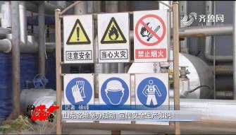 《问安齐鲁》06-22播出《山东各地举办活动 宣传安全生产知识》