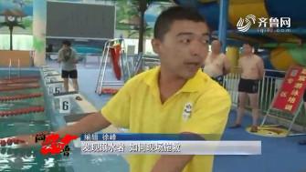 《问安齐鲁》06-22播出《发现溺水者 如何现场施救》
