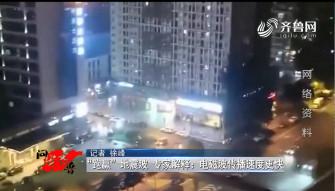 """《问安齐鲁》06-22播出《""""跑赢""""地震波  专家解释:电磁波传播速度更快》"""