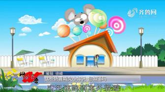 《问安齐鲁》06-22播出《这些防震减灾小知识  您知道吗?》