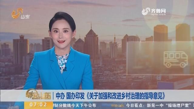 中办 国办印发《关于加强和改进乡村治理的指导意见》
