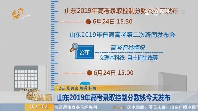 山东2019年高考录取控制分数线6月24日发布