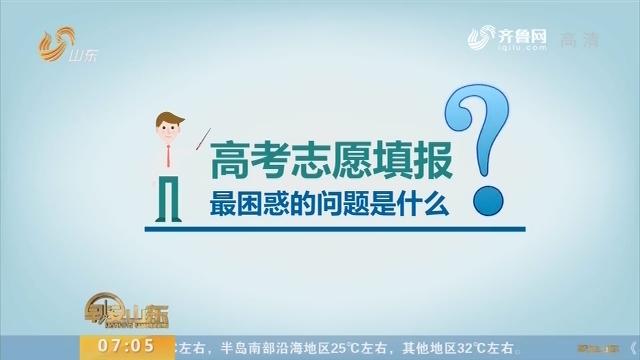高考志愿填报:最困惑的问题是什么?