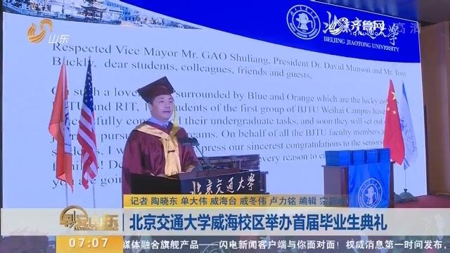 北京交通大学威海校区举办首届毕业生典礼