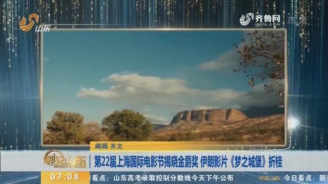 第22届上海国际电影节揭晓金爵奖 伊朗影片《梦之城堡》折桂