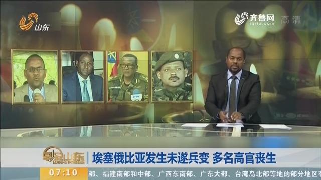 埃塞俄比亚发生未遂兵变 多名高官丧生