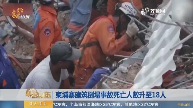 柬埔寨建筑倒塌事故死亡人数升至18人
