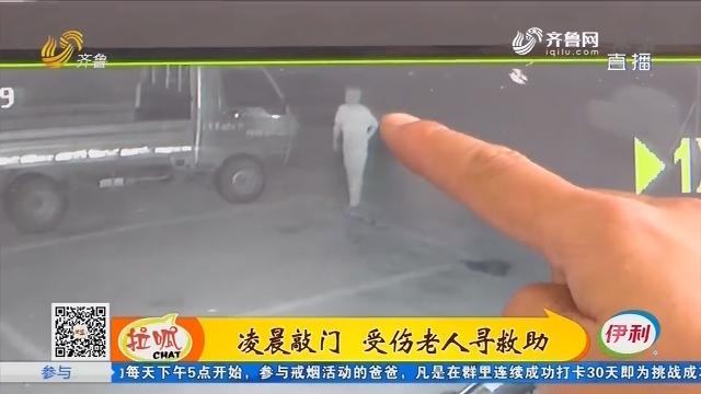 泗水:凌晨敲门 受伤老人寻救助