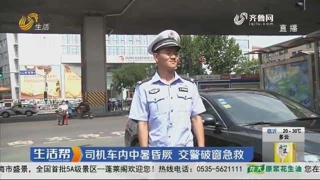 济南:司机车内中暑昏厥 交警破窗急救