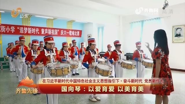 20190624《齐鲁先锋》:在习近平新时代中国特色社会主义思想指引下·奋斗新时代 党员新作为 国向琴——以爱育爱 以美育美