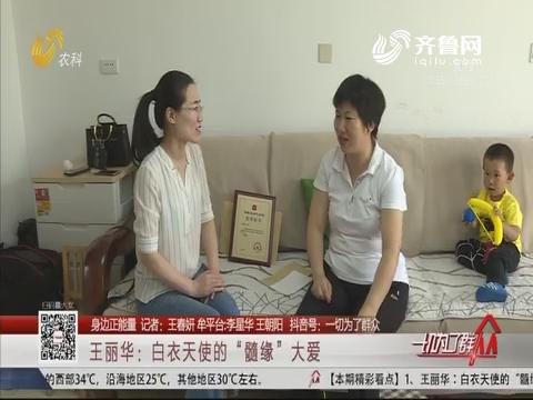 """【身边正能量】王丽华:白衣天使的""""髓缘""""大爱"""
