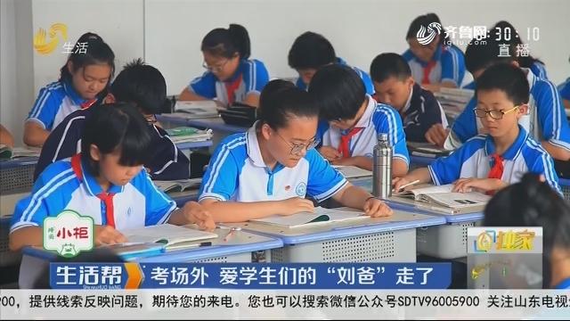 """【独家】东营:考场外 爱学生们的""""刘爸""""走了"""