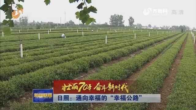 """【壮丽70年 奋斗新时代】日照:通向幸福的""""幸福公路"""""""
