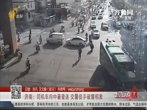 济南:司机车内中暑昏迷 交警徒手破窗相救