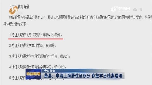 【今日聚焦】费县:申请上海居住证积分 存放学历档案遇阻
