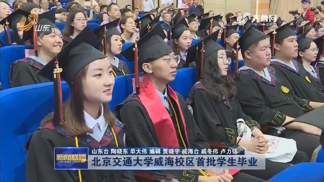 北京交通大学威海校区首批学生毕业