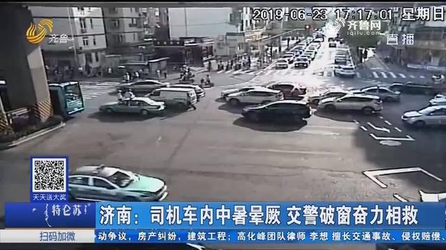 济南:司机车内中暑晕厥 交警破窗奋力相救