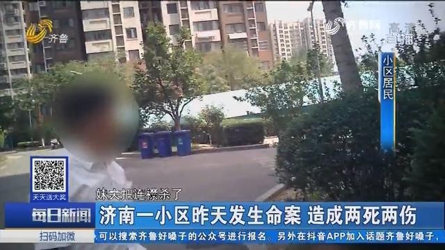 济南一小区6月23日发生命案 造成两死两伤