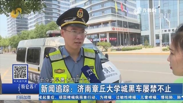 新闻追踪:济南章丘大学城黑车屡禁不止