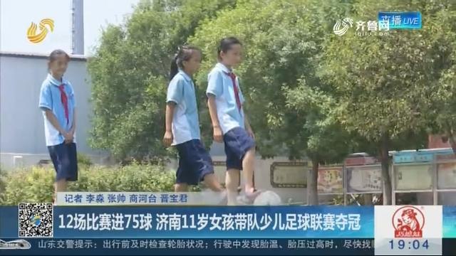 12场比赛进75球 济南11岁女孩带队少儿足球联赛夺冠
