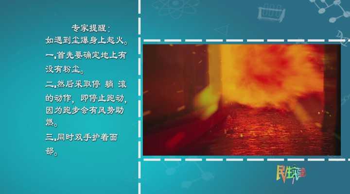 《生活大求真》:发生尘爆,千万不能泼水!