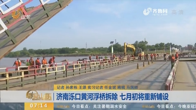 【闪电新闻排行榜】济南泺口黄河浮桥拆除 七月初将重新铺设