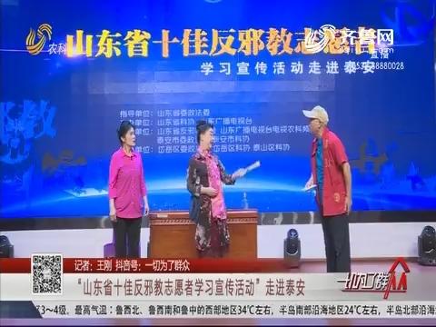"""""""山东省十佳反邪教志愿者学习宣传活动""""走进泰安"""
