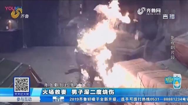 肥城:火场救妻 男子深二度烧伤