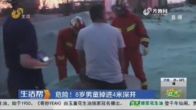 潍坊:危险!8岁男童掉进4米深井