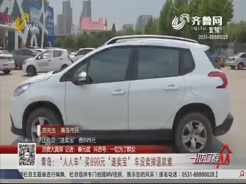 """【消费大真探】青岛:""""人人车""""买899元""""速卖宝"""" 车没卖掉退款难"""