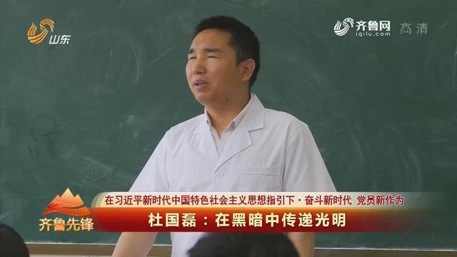 20190625《齐鲁先锋》:在习近平新时代中国特色社会主义思想指引下·奋斗新时代 党员新作为 杜国磊——在黑暗中传递光明