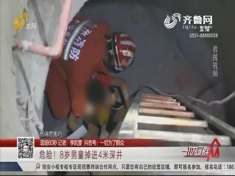 【现场60秒】危险!8岁男童掉进4米深井