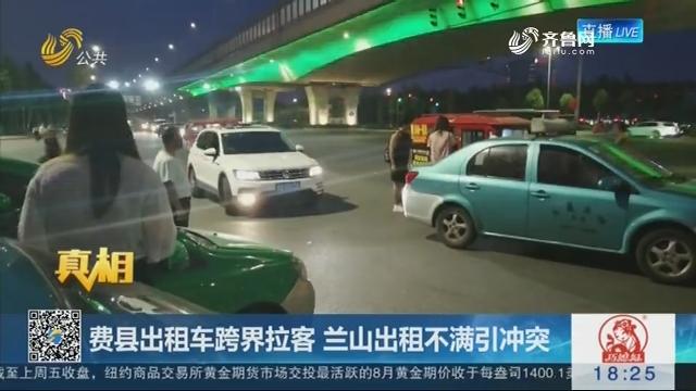 【真相】费县出租车跨界拉客 兰山出租不满引冲突