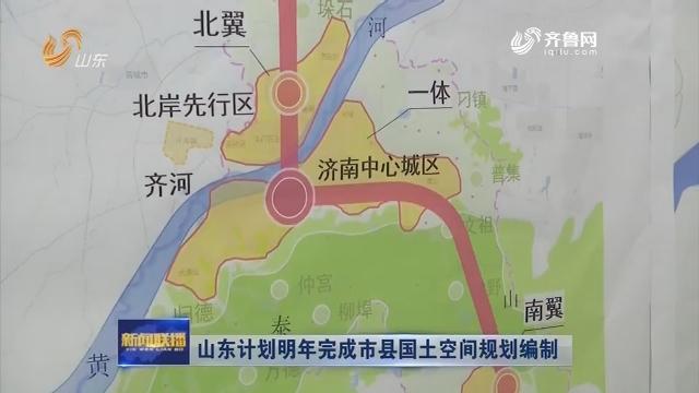 山东计划明年完成市县国土空间规划编制