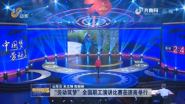 """""""劳动筑梦""""全国职工演讲比赛在济南举行"""