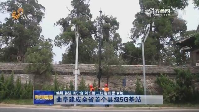 曲阜建成全省首个县级5G基站