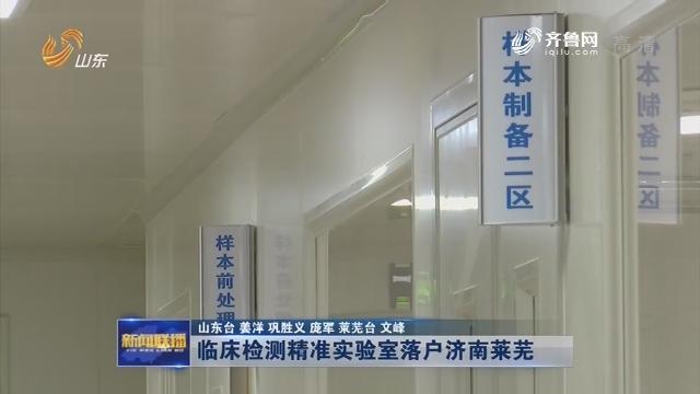 临床检测精准实验室落户济南莱芜
