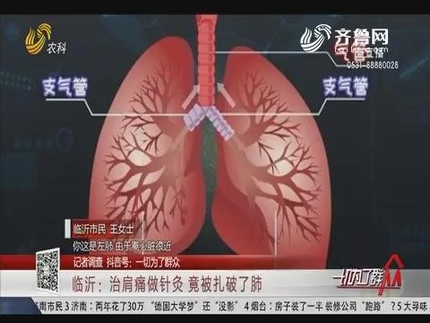 【记者调查】临沂:治肩痛做针灸 竟被扎破了肺