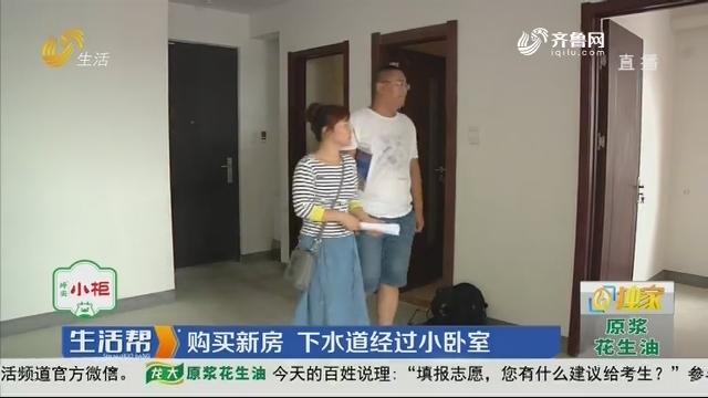 【独家】济南:购买新房 下水道经过小卧室