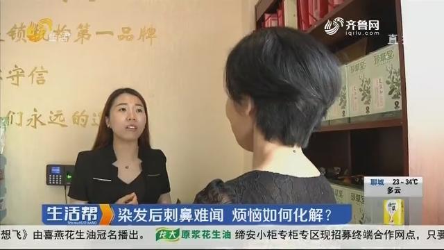 【独家】济南:染发后刺鼻难闻 烦恼如何化解?