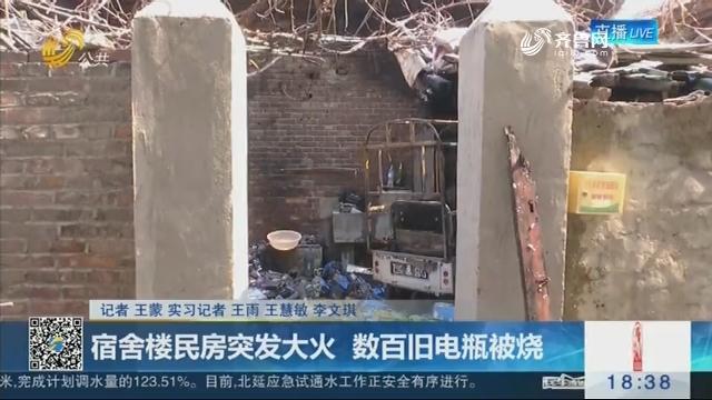 济南:宿舍楼民房突发大火 数百旧电瓶被烧