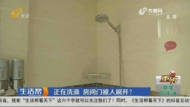 【重磅】济南:正在洗澡 房间门被人刷开?