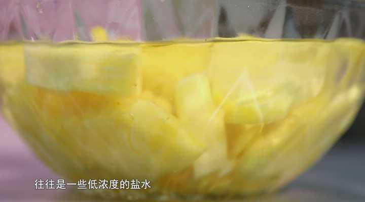 《生活大求真》:盐水泡菠萝真能去涩吗?营养师:这得看盐水浓度!
