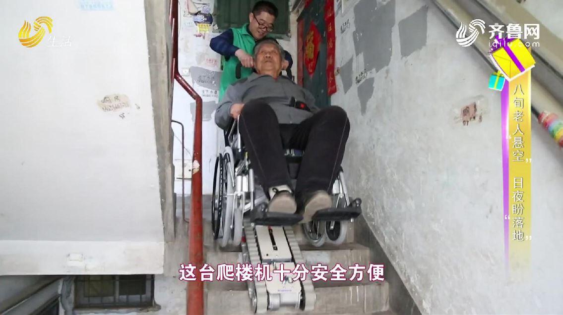 【金牌大管家】爬楼机?拿去用!