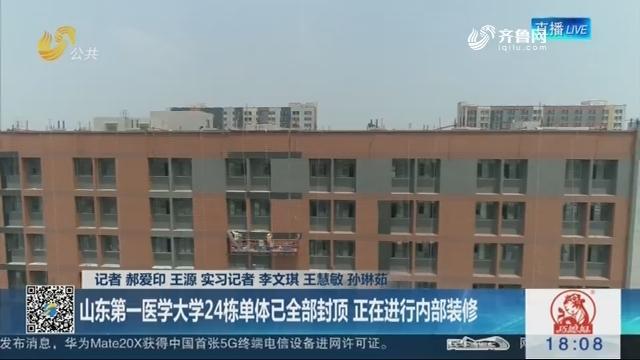 【关注高考】山东第一医学大学24栋单体已全部封顶 正在进行内部装修