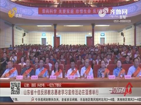 山东省十佳反邪教志愿者学习宣传活动在淄博举行