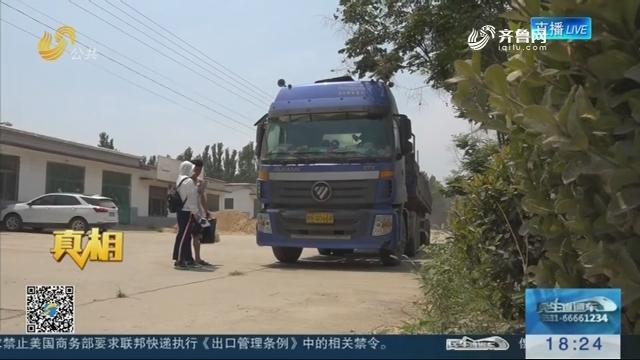 【真相】平阴:货车被扣40多天 司机状告执法局