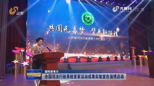 【国际禁毒日】全国司法行政系统首家运动戒毒实验室在淄博启动