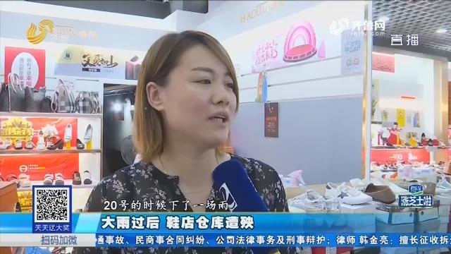 济南:大雨过后 鞋店仓库遭殃